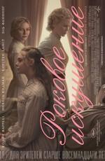 Роковое искушение / The Beguiled (2017)