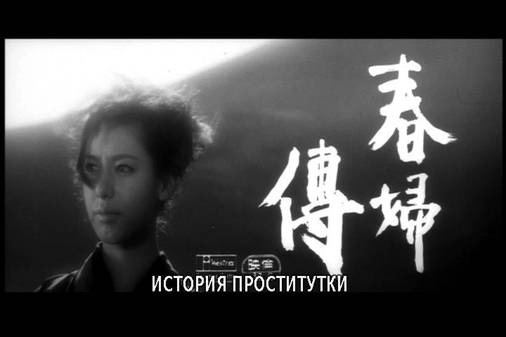 фильм история одно проститутки
