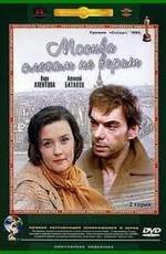 Постер к фильму Москва слезам не верит