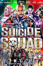 Отряд Самоубийц: Дополнительные материалы / Suicide Squad: Bonuces (2016)