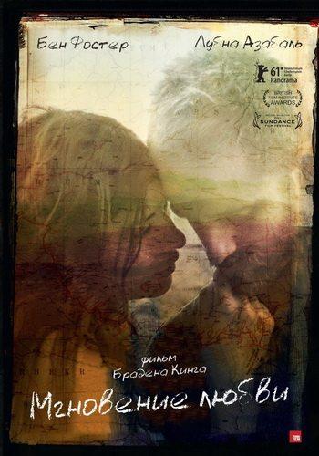 Мгновение любви (2011) (Here)