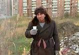 Сцена из фильма Осторожно, модерн! (2001)