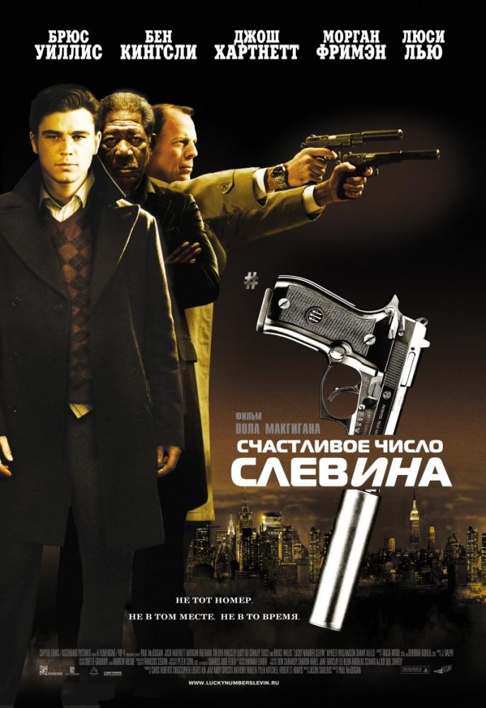 Счастливое число Слевина (2006) (Lucky Number Slevin)