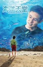 Постер к фильму Рай океана (Океан-рай)