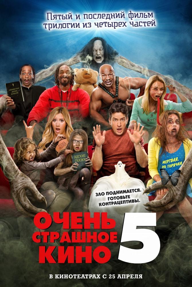Очень страшное кино 5 (2013) (Scary Movie 5)