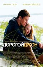 Постер к фильму Дорогой Джон