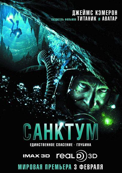 Санктум (2011) (Sanctum)