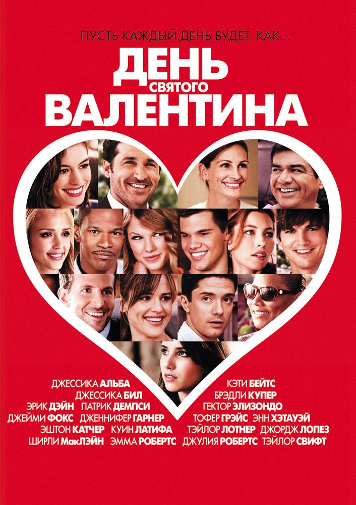 День Святого Валентина (2010) (Valentine's Day)