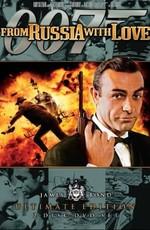 Джеймс Бонд. Агент 007 - Из России вместе с любовью / James Bond. 007 - From Russia With Love (1963)