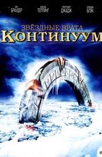 Звездные врата: Континуум / Stargate: Continuum (2008)