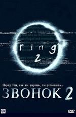 Звонок 2 / Ringu 2 (1999)