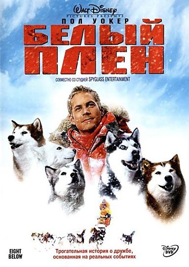 Белый плен (2006) (Eight Below)