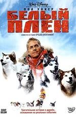 Белый плен / Eight Below (2006)