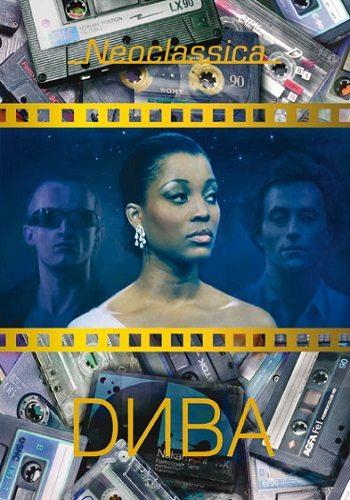 Дива (1981) (Diva)