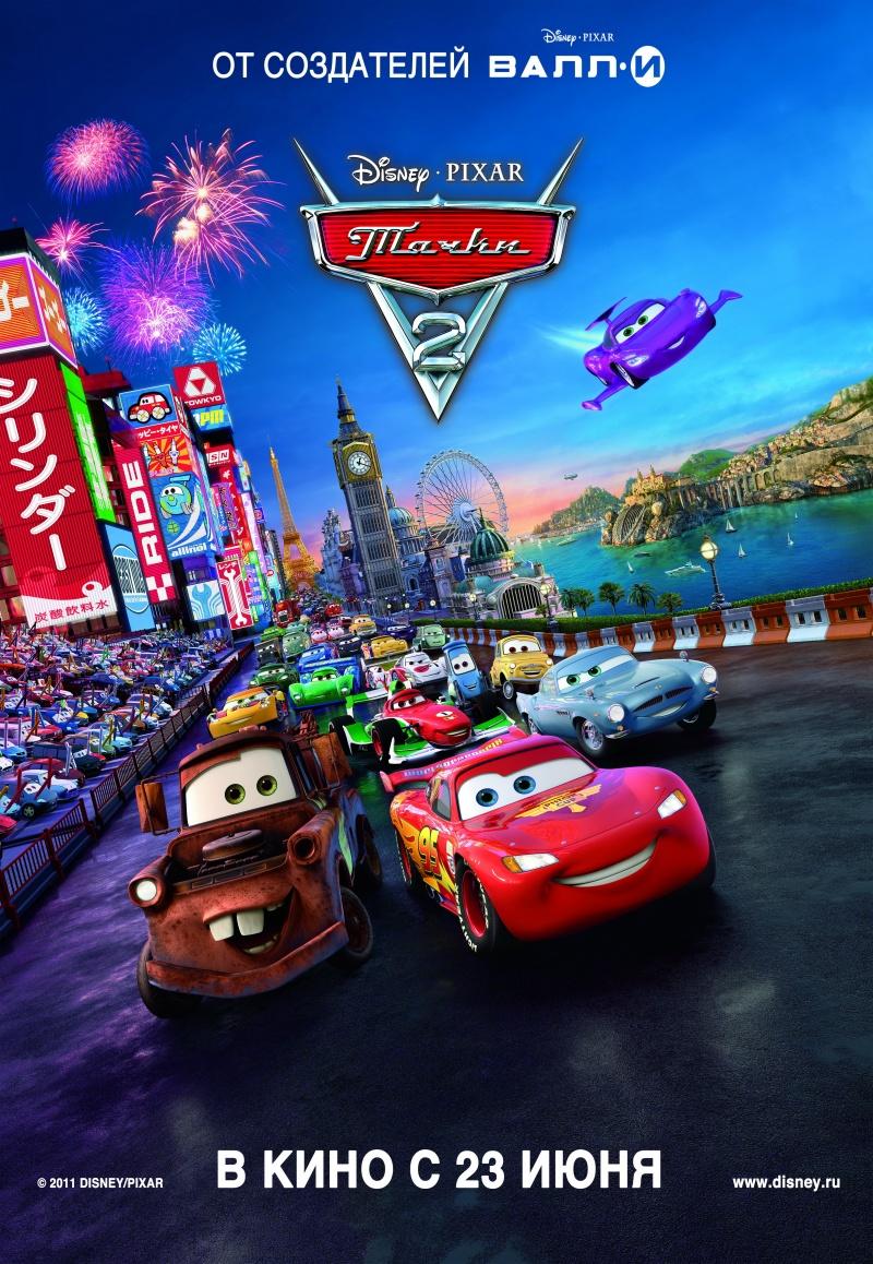 Тачки 2 (2011) (Cars 2)