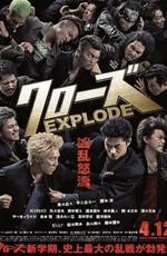 Вороны 0 / Kurôzu Explode (2014)