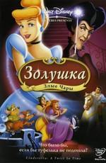 Золушка 0: Злые очарование / Cinderella III: A Twist in Time (2007)