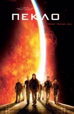 Постер к фильму Пекло