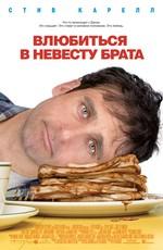 Влюбиться в невесту брата (2007) скачать бесплатно через торрент в.
