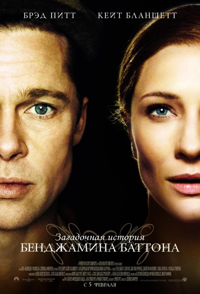 Загадочная история Бенджамина Баттона (2009) (The Curious Case of Benjamin Button)