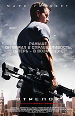 Стрелок (2007) (Shooter)