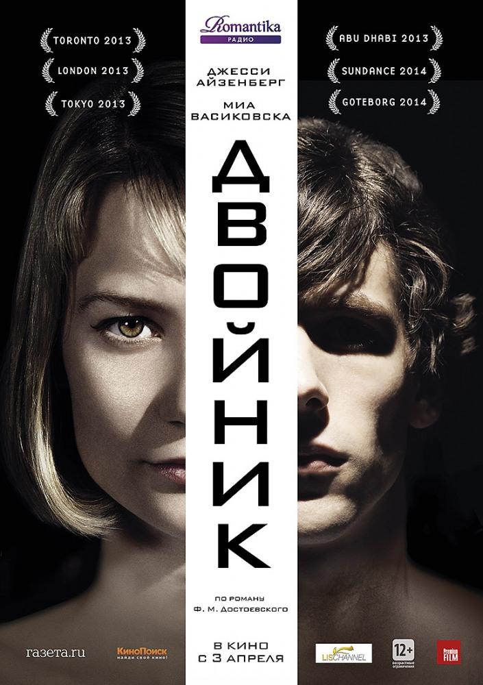 Фильм советник (2013) смотреть онлайн в хорошем качестве hd 720.