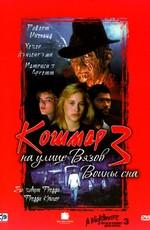 Кошмар на улице Вязов 3: Воины сна / A Nightmare on Elm Street 3: Dream Warriors (1987)