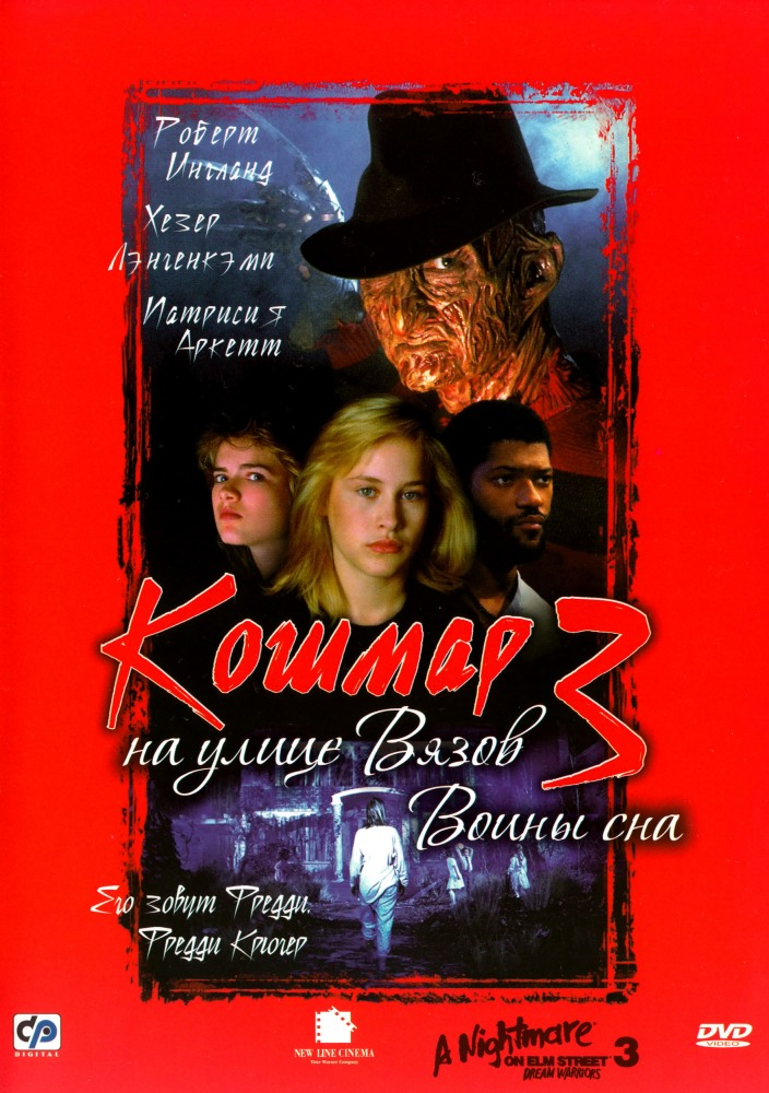 Кошмар на улице вязов / a nightmare on elm street (2010/hdrip) от.