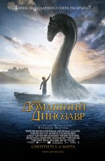 Мой домашний динозавр (The Water Horse: Legend of the Deep)