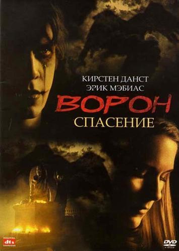 Ворон 3: Спасение (2000) (The Crow: Salvation)