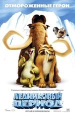 Постер к фильму Ледниковый период