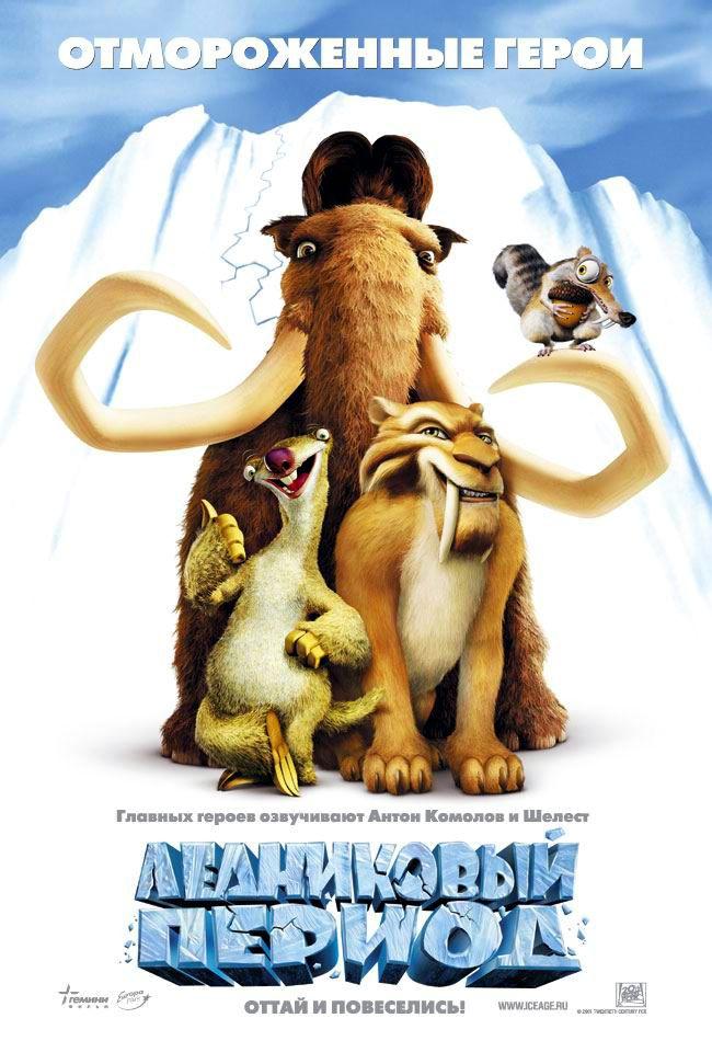 Ледниковый период (2002) (Ice Age)