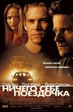 Постер к фильму Ничего себе поездочка