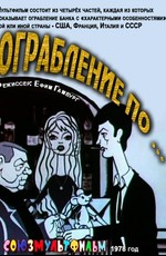 Постер к фильму Ограбление по ...