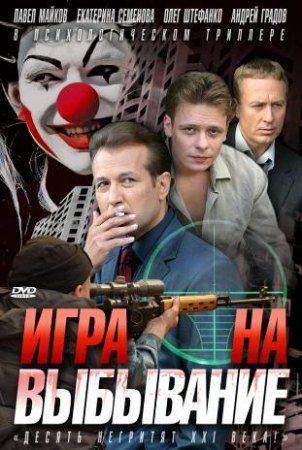 Фильм Выстрел 2015 все Серии