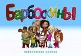 Кадр изо фильма Барбоскины торрент 020023 любовник 0