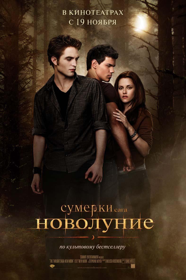 Сумерки. Сага. Новолуние (2009) (The Twilight Saga: New Moon)