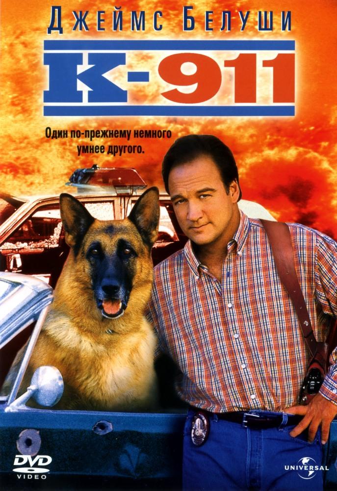 К-911 собачья работа