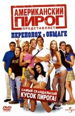 Американский Пирог: Переполох в общаге / American Pie Presents: Beta House (2007)