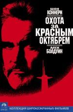 """Охота за """"Красным Октябрем"""" / The Hunt for Red October (1990)"""