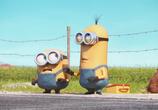Кадр с фильма Миньоны