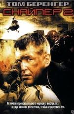 Снайпер 2 / Sniper 2 (2002)