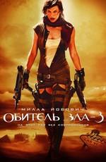 Обитель зла 3 / Resident Evil: Extinction (2007)