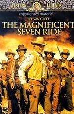 Великолепная семерка снова в седле / Magnificent Seven Ride! (1972)