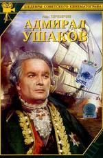 Постер к фильму Адмирал Ушаков