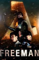 Постер к фильму Халф-Лайф: Знакомство с Фрименом