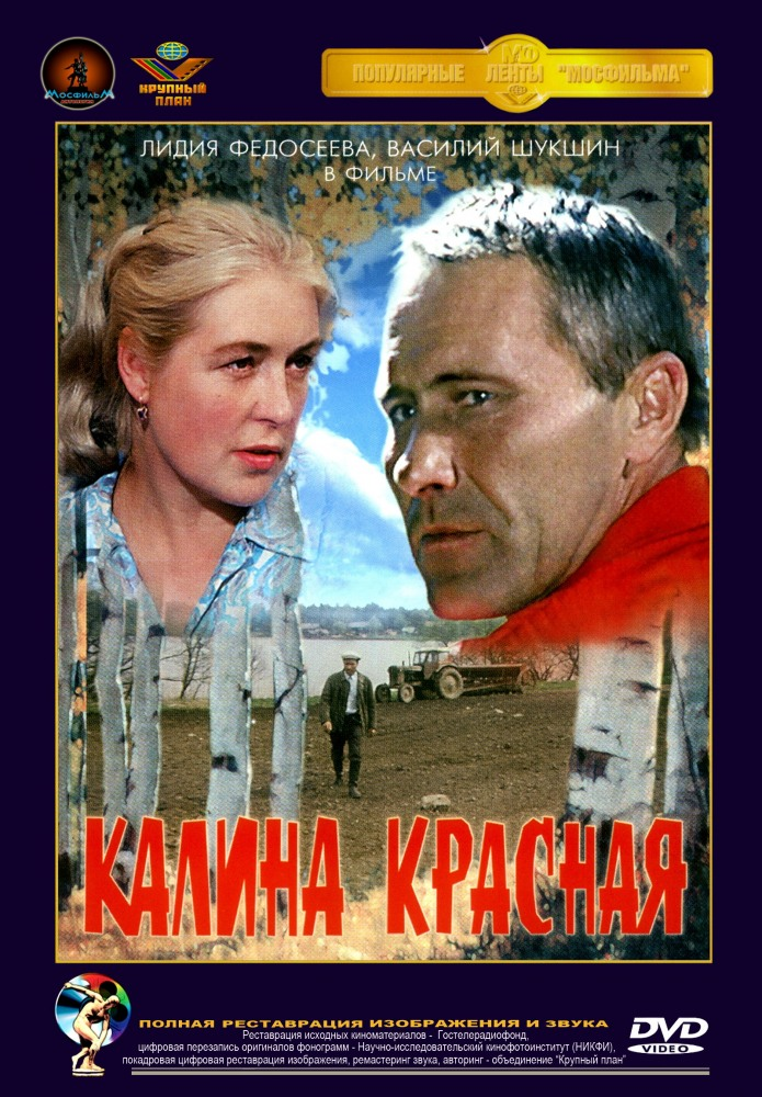 Фильмы советские торрент