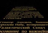 Кадр изо фильма Звездные войны: Эпизод 0 – Атака клонов торрент 08181 эпизод 0