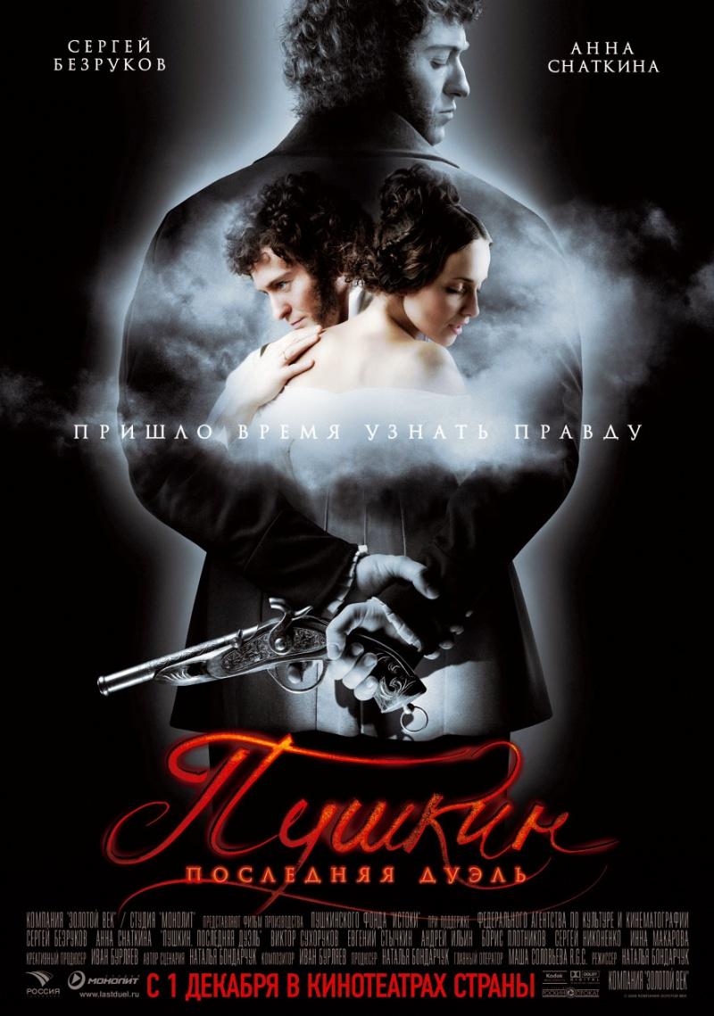 биография пушкина для 3 класса краткое содержание