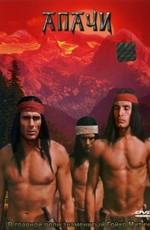 Апачи / Apachen (1973)